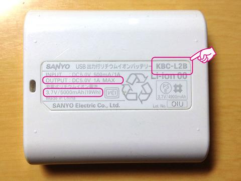 20121126-eneloop-充電器-03
