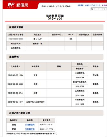 20161005-宅配便・メール便の荷物検索URL-02