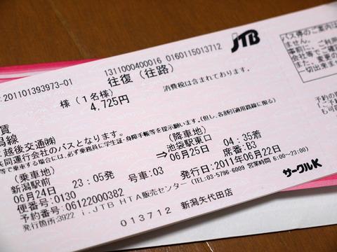 20110624-アイドルマスターライブ-02