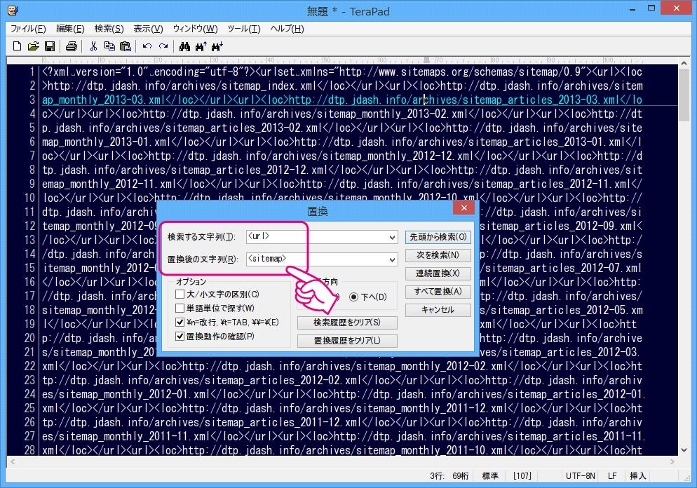 seo用 ライブドアブログのsitemap xmlの中身が怪しいので修正して実際に