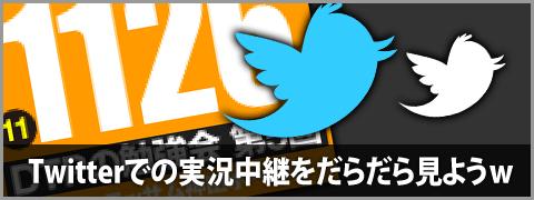 20111126-dtp-study-twitter-00