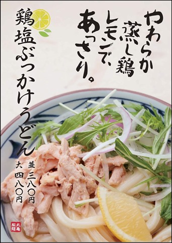 20140429-丸亀製麺-鶏塩ぶっかけうどん-02