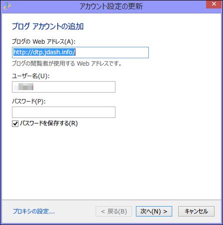 20131221-livedoorブログでWindowsLiveWriter-04