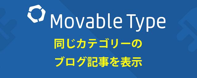 20150919-MovableTypeで同じカテゴリーの最近のブログ記事を表示-01