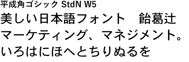 20160321-Creative-Cloud-Typekitの日本語フォント-01-44