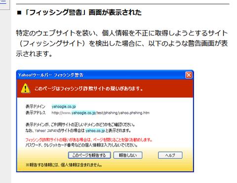 20120710-三井住友銀行フィッシングメール-01