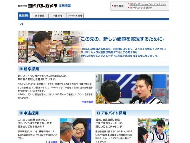 20140422-リクナビ-ヨドバシカメラ-新入社員が辞めた-02