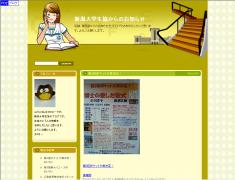 新潟大学生協のブログ