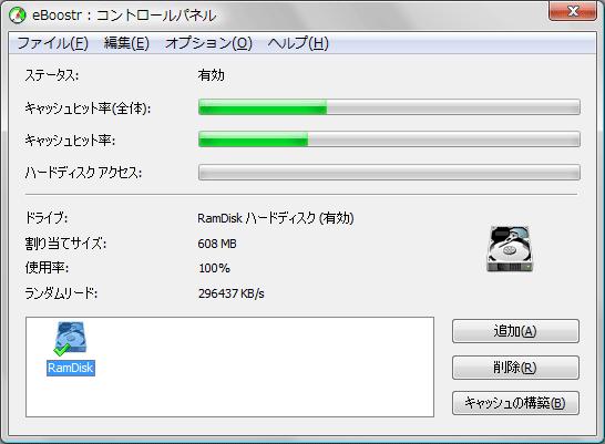 eBoostrでRAMディスク
