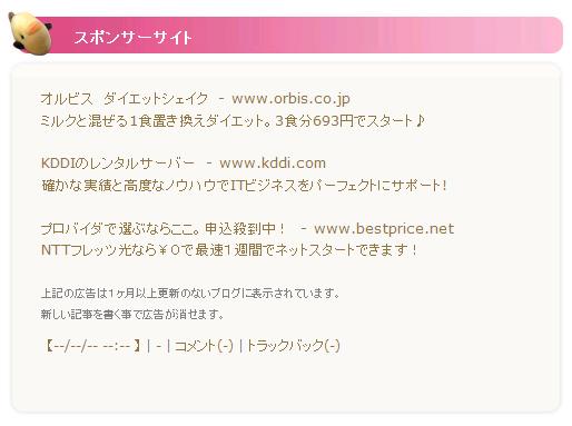 FC2ブログの広告