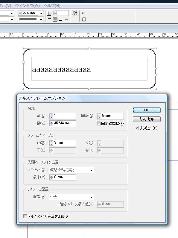 InDesignCSでセンタリング