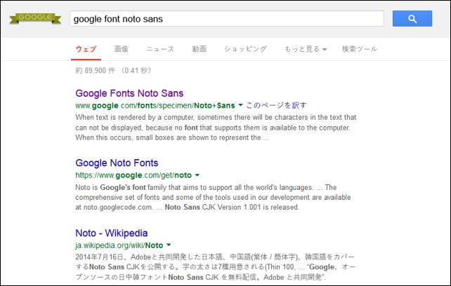 20141225-Google-FontsからNoto-Sans-Japaneseのダウンロード-01