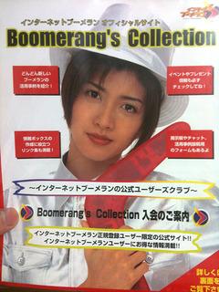 20101201-内田有紀