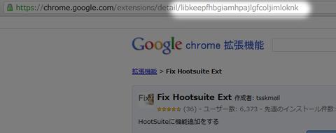 20101003-hootsuitefixext-01