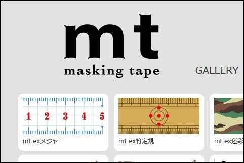 20140921-マスキングテープの竹定規デザインがおもしろい-02