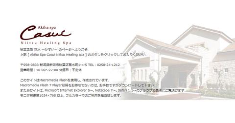 20130702-秋葉温泉「花水」-01