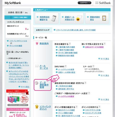 20131123-SoftBankの通信量をチェック-02