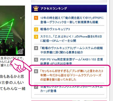 20120814-竜宮狛痴-02