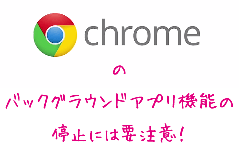 20130506-Google-Chromeバックグラウンドアプリ機能-01