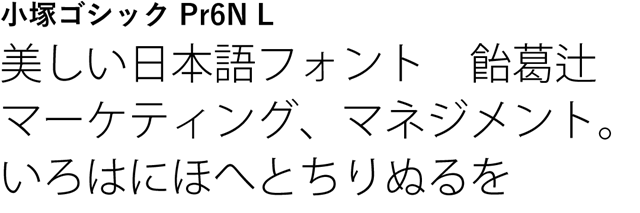 20160321-Creative-Cloud-Typekitの日本語フォント-01-64
