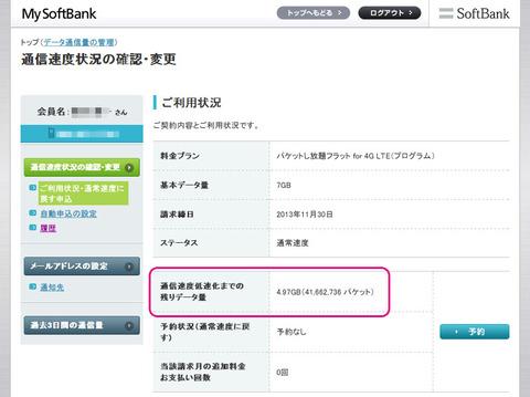 20131123-SoftBankの通信量をチェック-04