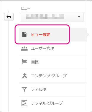 20140112-Google-Analytics-サイト検索-02