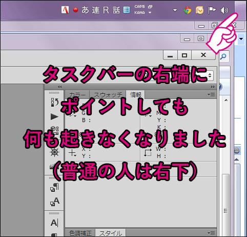 20140502-Windows7-デスクトップの表示-05