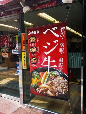 20160603-吉野家ベジ丼食べてきたレポート-01