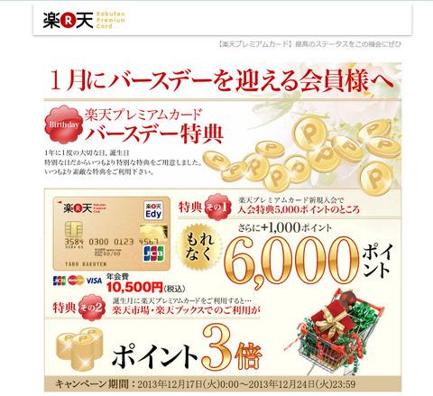 20131217-楽天カード-01