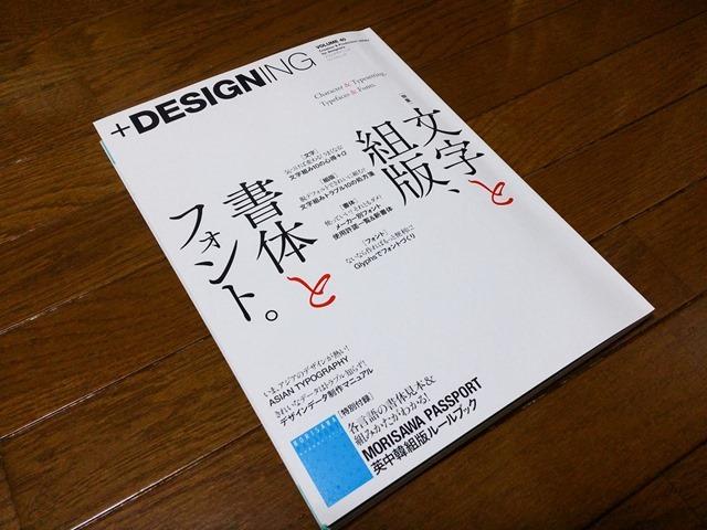 20151006-+DESIGNING-文字と組版、書体とフォント-02