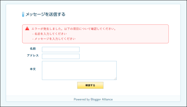20140424-フォームコントロール-HTML5-02