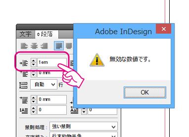 20130304-InDesign-インデントでemが使えない-01