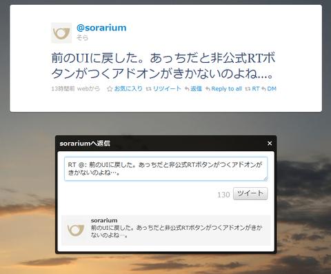 20101008-twitter-extender-05