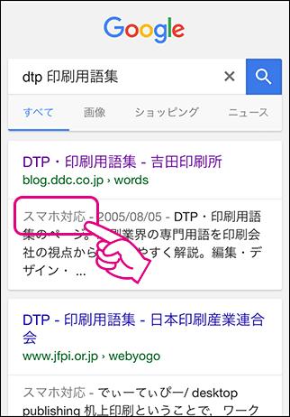 20160428-Google検索で「ページがモバイルフレンドリーではありません。」-05