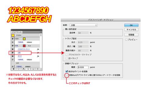 20121229-Illustrator-ふち文字の隙間を埋める-かなこさん-02