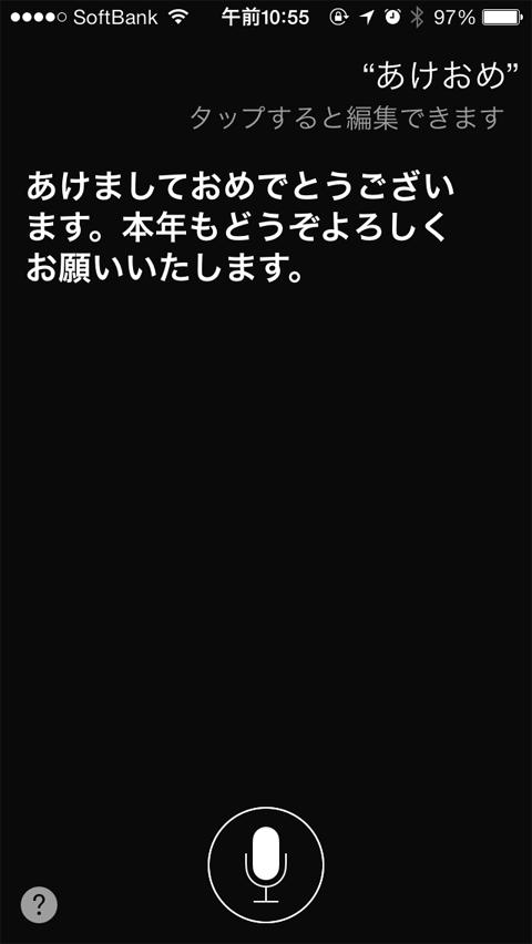 20140101-Siriにあけおめ-03