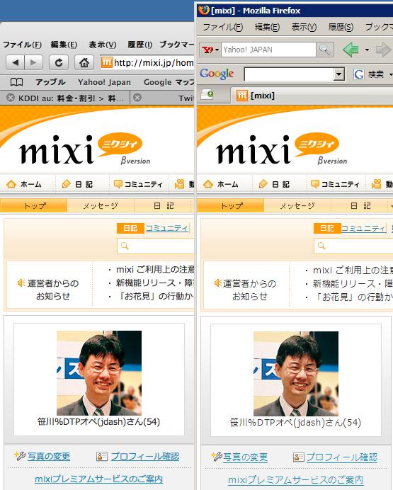 Safari-Firefoxで色が違う