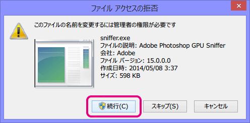 20141209-Surface-Pro-2でPhotoshop-CC-2014を使う-07