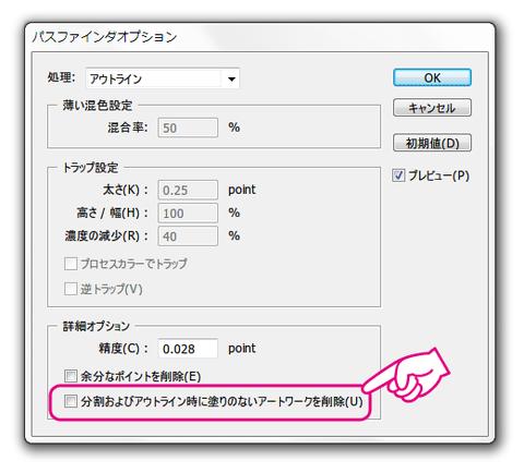20121212-Illustrator-フチ文字の隙間をアピアランスで埋める-10