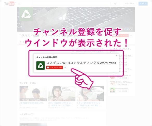 20141121-YouTubeでチャンネル登録を促すアドレス-02