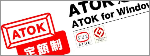 20110103-atok-dl-00