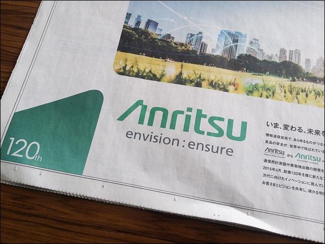 20140401-Anritsu(アンリツ)の新ロゴ・enと縁-01