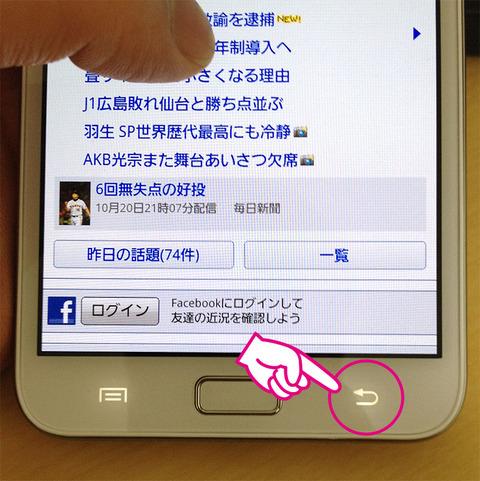 20121105-GLAXY-NOTE-09