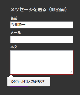20140424-フォームコントロール-HTML5-05