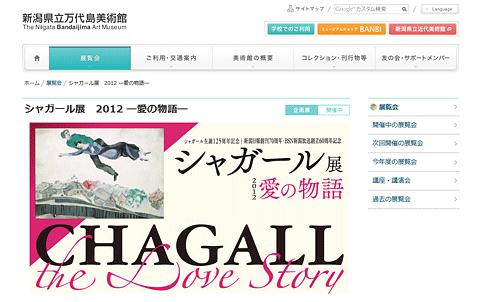 20120817-シャガール展-新潟-01