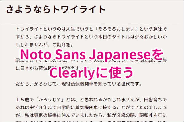 20150507-Evernote-ClearlyでNoto-Sans-Japaneseを設定する方法-03