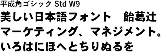20160321-Creative-Cloud-Typekitの日本語フォント-01-48
