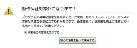 20120829-Firefox-フォントレンダリング-02