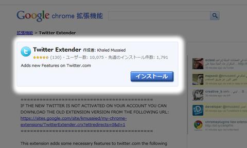 20101008-twitter-extender-03