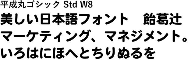 20160321-Creative-Cloud-Typekitの日本語フォント-01-50